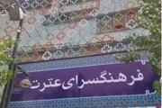 فرهنگسرای عترت جایگزین سینما تهران می شود