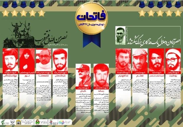 پوستر 10 شهید محوری در آبادان رونمایی شد