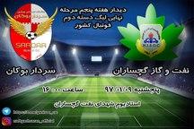 تیم فوتبال نفت و گاز گچساران سردار بوکان را برد