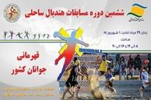آغاز مسابقات هندبال ساحلی جوانان کشور در منطقه آزاد انزلی