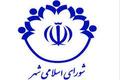 دستفروش خرمآبادی رئیس شورای شهر شد