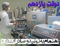 اهتمام ویژه دولت یازدهم؛ ایجاد قطب های تولید و صادرات دارو در کشور