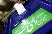 آغاز فرایند ثبت نام از داوطلبان شوراهای اسلامی شهر و روستا در غرب کرمانشاه