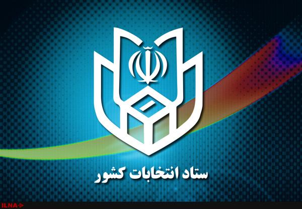 معرفی رئیس ستاد انتخابات استان کرمانشاه