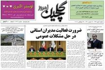 صفحه اول روزنامه های گیلان 7 مهر