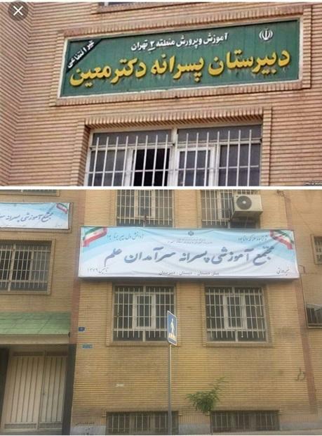 قرار بود مدرسه غرب تهران منحل شود اما نام و تابلویش تغییر کرد + عکس