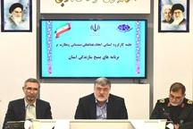 استاندار خراسان جنوبی: هم افزایی دستگاه های اجرایی اولویت دارد