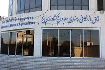نتایج انتخابات اتاق بازرگانی استان یزد اعلام شد