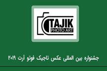 عکاس خوزستانی بهترین شرکت کننده جشنواره بینالمللی عکس تاجیک فوتو آرت شد