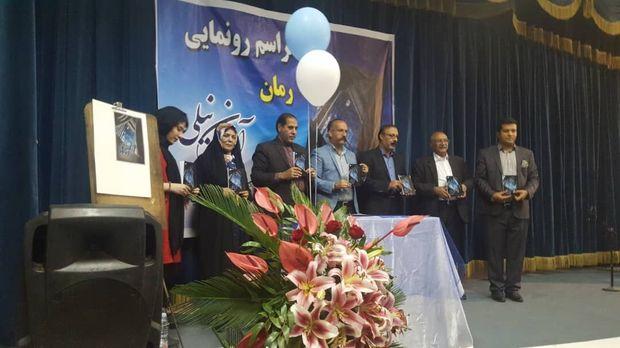 کتاب آسمان نیلی در کرمان رونمایی شد