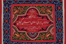 نود و ششمین نمایشگاه ملی مدو لباس فجر در گیلان برگزار می شود