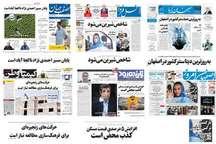 صفحه اول روزنامه های امروز استان اصفهان- پنجشنبه 24 فروردین