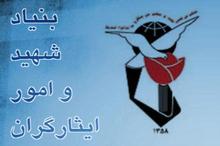 تکذیب ادعای اعطای بورسیه تحصیلی توسط بنیاد شهید و امور ایثارگران