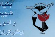 اهم اقدامات و فعالیت های بنیاد شهید و امور ایثارگران برای مراسم بزرگداشت حضرت امام خمینی(س)