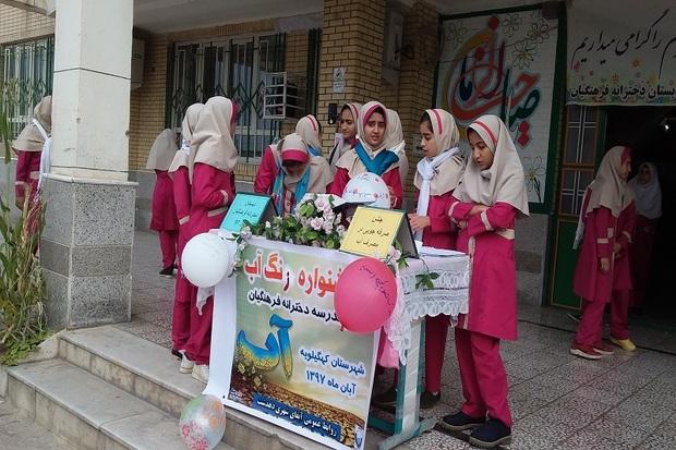 جشنواره زنگ آب در مدارس ابتدایی دهدشت برگزار شد