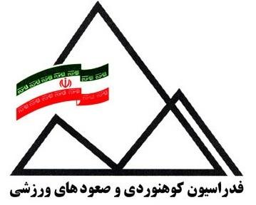 ایران میزبان 2 رویداد جهانی در رشتههای کوهنوردی و سنگ نوردی است