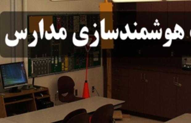 امسال 70 کلاس درس در کردستان هوشمند می شود
