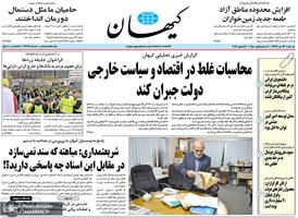 گزیده روزنامه های 23 دی 1397