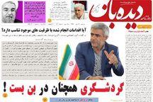 روزنامه دیده بان: گردشگری همچنان در بن بست