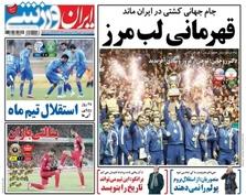 روزنامههای ورزشی سی ام بهمن ماه