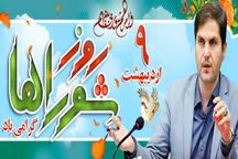 پیام رئیس شورای شهر رشت به مناسبت روز شوراها
