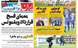 روزنامههای ورزشی 24 آذر 1398