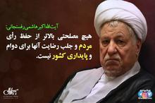 آیت الله هاشمی: هیچ مصلحتی بالاتر از حفظ رأی مردم و جلب رضایت آنها برای دوام و پایداری کشور نیست