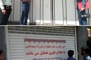 تعطیلی ۸ واحد تهیه و توزیع مواد غذایی غیر بهداشتی در شیراز