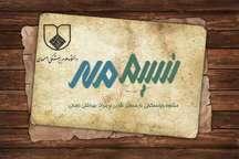 24 دفتر نسیم مهر در بیمارستان های استان اصفهان فعال است