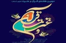 برگزاری هفته قرآن و عترت استان ایلام تا اواسط تیر ماه به تعویق افتاد