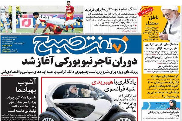 گزیده روزنامه های 30 دی 1395