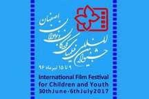 332 فیلمنامه در جشنواره فیلمهای کودکان و نوجوانان اصفهان شرکت دارند