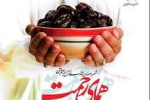 توزیع سبدغذایی بین نیازمندان فردیس