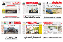 صفحه اول روزنامه های امروز اصفهان- یکشنبه 18 فروردین