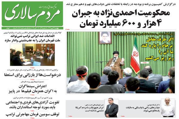 گزیده روزنامه های 27 مهر 1396