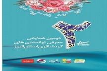 دومین همایش معرفی توانمندیهای گردشگری استان البرز برگزار شد