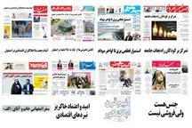صفحه اول روزنامه های امروز استان اصفهان - شنبه 9 تیر97
