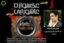 اعلام فراخوان نخستین دوره مسابقه عکاسی «عکسواره عاشورایی» ایزدشهر