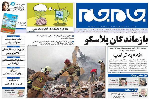 روزنامه جام جم 3 بهمن 1395