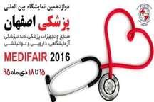 دوازدهمین نمایشگاه بین المللی تجهیزات پزشکی در اصفهان گشایش یافت
