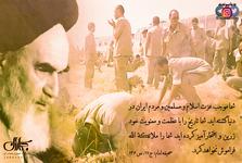 پوستر |  امام خمینی(س): شما موجب عزت اسلام و مسلمین و مردم ایران در دنیا گشته اید