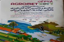 نهمین نمایشگاه بینالمللی صنایع کشاورزی در ارومیه برگزار میشود