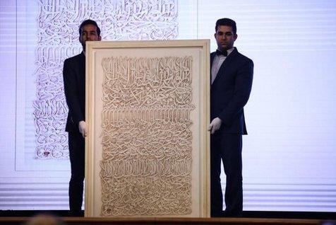 شکسته شدن رکورد گرانترین اثر هنری فروخته شده در ایران