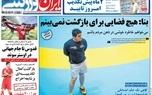 روزنامههای ورزشی 2 بهمن ماه 1396