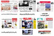 صفحه اول روزنامه های امروز اصفهان- چهارشنبه 1 خرداد