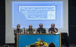 نتیجه انتخابات در خانه هنرمندان ایران