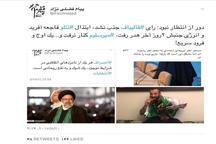 توئیت پیام فضلی نژاد از نویسندگان روزنامه کیهان درباره ی علل پیروزی روحانی برابر رقبای اصولگرا