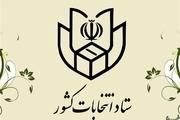 اعضای ستاد انتخابات کهگیلویه و بویراحمد معرفی شدند