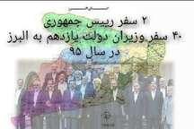 2سفر رئیس جمهوری و40سفر اعضای دولت به البرز درسال 95محرک توسعه استان