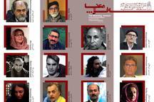فرهنگ و هنر مازندران در هفته سوم دی